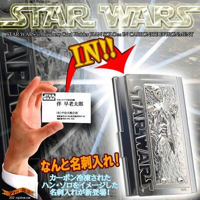 Card case SW ☆ Star Wars (Han Solo インカーボ nights)