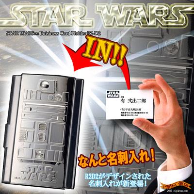 〔予約:約1週間ほど〕SW☆スター・ウォーズ名刺入れ(R2-D2)
