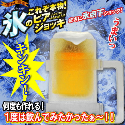 It enticed the real ice (ice beer mug! Beer! Beer! Kick ass and ★ cold)
