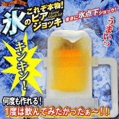 〔送料350円/販売中〕【ポイント2倍!】〔在庫アリ!〕これぞ本物 氷のビアジョッキ (氷のビー...