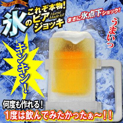 〔予約:7月中旬頃入荷予定〕これぞ本物氷のビアジョッキ(氷のビールジョッキ)
