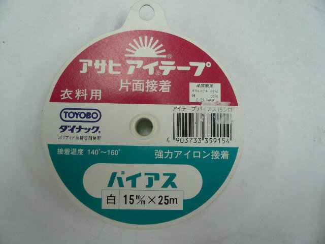 アサヒ アイテープ バイアステープ 15mmX25m 黒