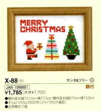 オリムパスししゅうキット クリスマスステッチ サンタ&ツリー X-88