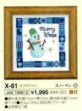 オリムパスししゅうキット クリスマスステッチ スノーマン X-81