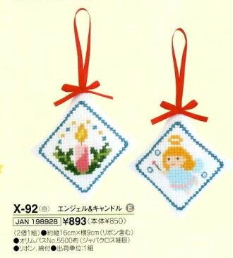 オリムパスししゅうキット クリスマスステッチ エンジェル&キャンドル X-92