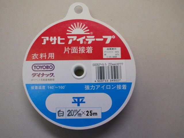 アサヒ アイテープ 平テープ 20mmX25m 白