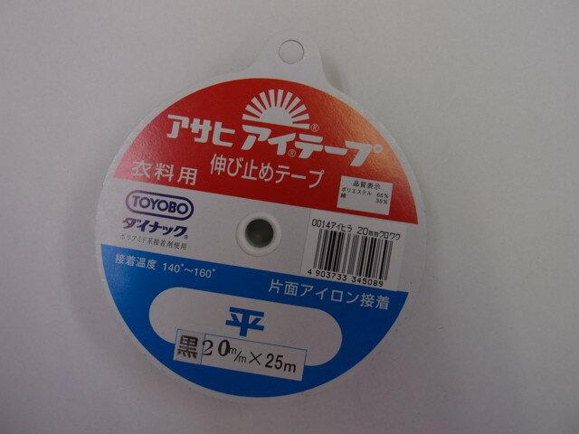 アサヒ アイテープ 平テープ 20mmX25m 黒