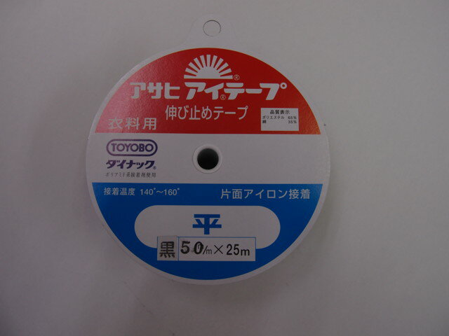 アサヒ アイテープ 平テープ 50mmX25m 黒