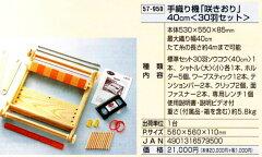 送料・代引き料無料クロバー 手織り機 咲きおり 40cm 30羽セット 【smtb-TD】【saitama】