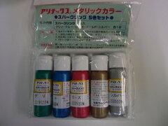 みやこ染め アリテックス メタリックカラー スパークリング 5色セット 手描き染料