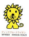 ディックブルーナ ライオン ワッペン 1袋(3枚入り) MFW004