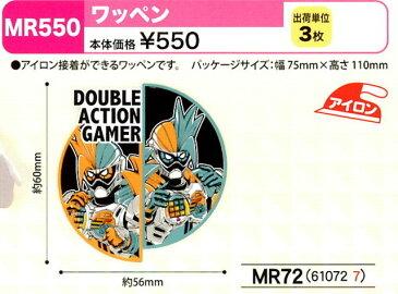 仮面ライダー エグゼイド ワッペン 1袋(3枚入り) MR550