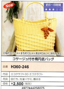 ハマナカ 手芸キット コサージュ付き楕円底バッグ H360-246