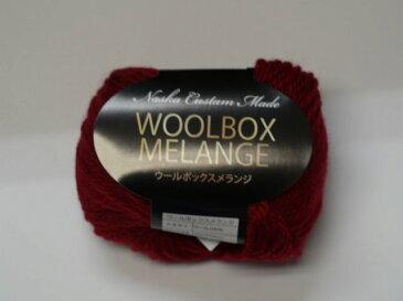 内藤商事 毛糸 ウールボックス メランジ 1袋(10玉)