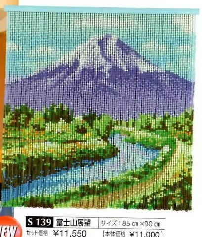 スキルスクリーン S139 富士山展望