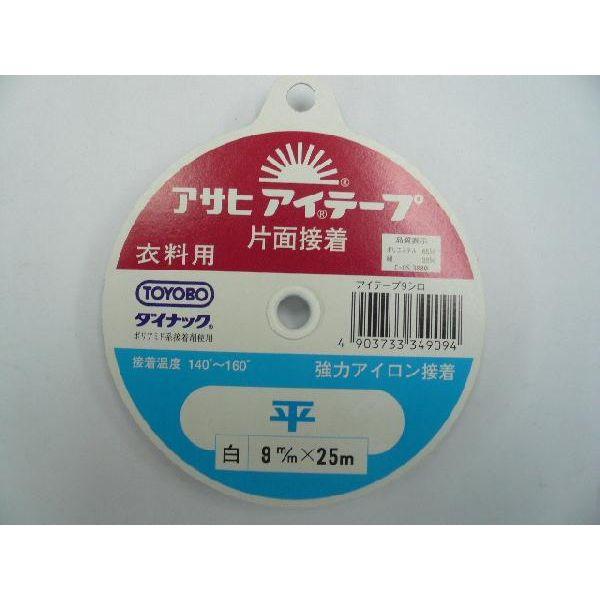 アサヒ アイテープ 平テープ 9mmX25m 白