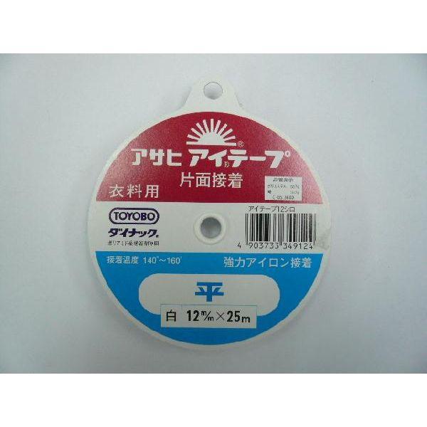 アサヒ アイテープ 平テープ 12mmX25m 白