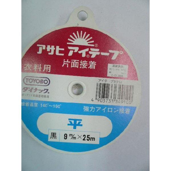 アサヒ アイテープ 平テープ 15mmX25m 白
