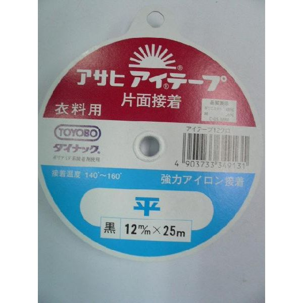 アサヒ アイテープ 平テープ 12mmX25m 黒