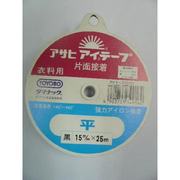 アサヒ アイテープ 平テープ 15mmX25m 黒