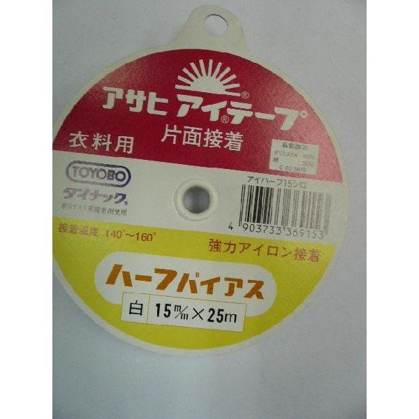 アサヒ アイテープ ハーフバイアステープ 15mmX25m 白
