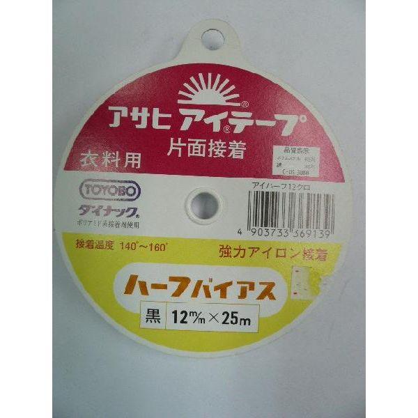 アサヒ アイテープ ハーフバイアステープ 12mmX25m 黒