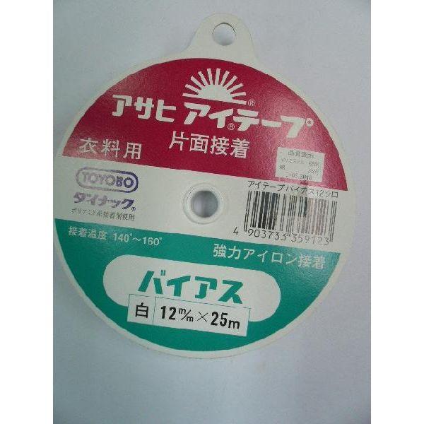 アサヒ アイテープ バイアステープ 12mmX25m 白