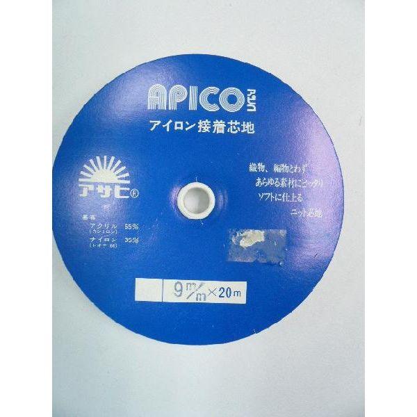 アサヒ アピコテープ 9mmX20m 白
