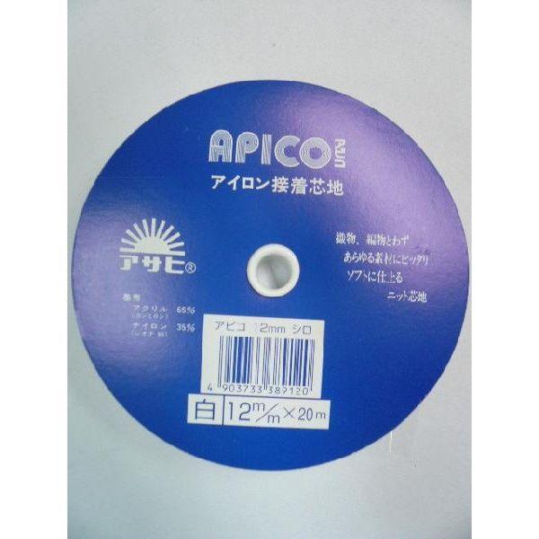 アサヒ アピコテープ 12mmX20m 白