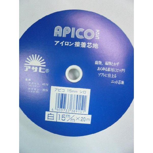 アサヒ アピコテープ 15mmX20m 白
