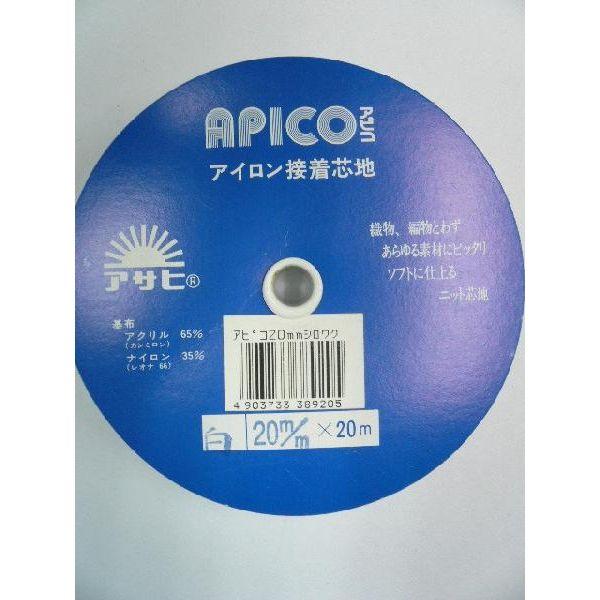 アサヒ アピコテープ 20mmX20m 白