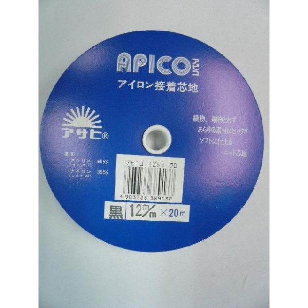 アサヒ アピコテープ 12mmX20m 黒