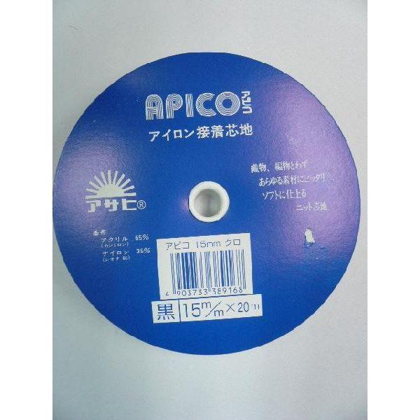 アサヒ アピコテープ 15mmX20m 黒