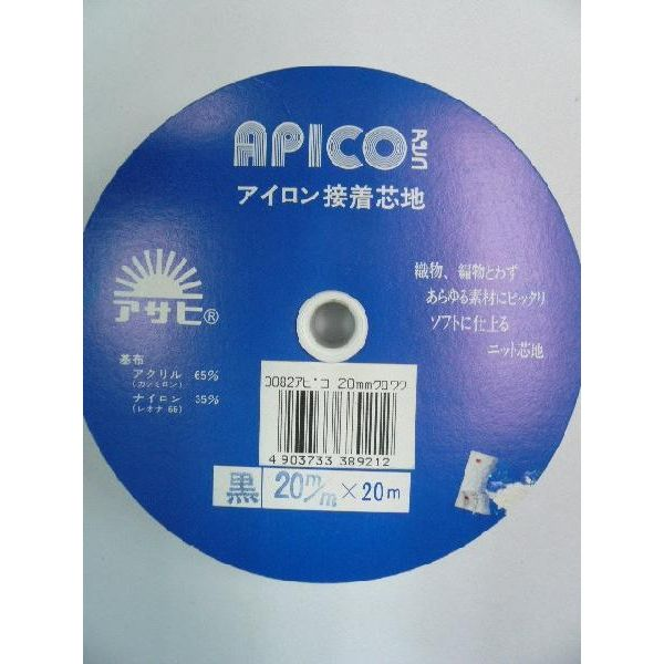 アサヒ アピコテープ 20mmX20m 黒