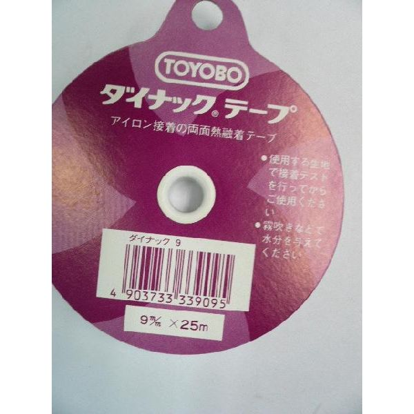 アサヒ ダイナックテープ 9mmX25m