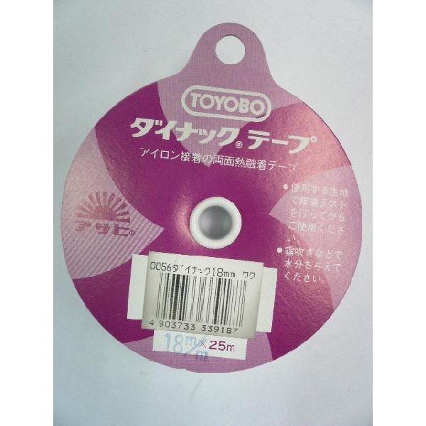 アサヒ ダイナックテープ 18mmX25m