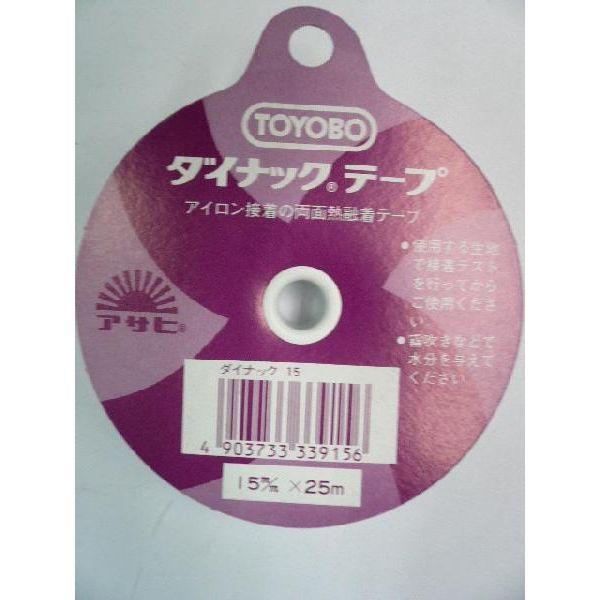 アサヒ ダイナックテープ 15mmX25m