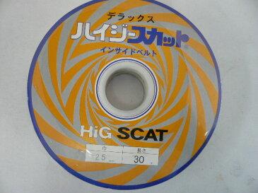 インベル ハイジスカット 白 25mm 10cm単価