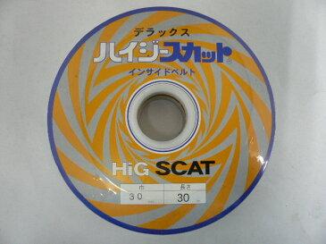 インベル ハイジスカット 白 30mm 10cm単価