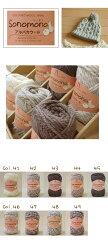 手編み・編み物に。ハマナカ ソノモノシリーズの人気定番商品 アルパカが入って、ふっくらぬめ...