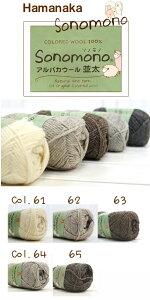 並太タイプの毛糸が新登場!原毛のもつ本来の色をブレンド!環境・素材に優しいエコロジーウー...