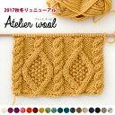 atelier wool(アトリエウール)【毛100%(内 南米プンタ...
