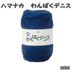 特価 21%オフ 秋冬毛糸 ハマナカ わんぱくデニス【編み物/手編み/毛糸/並太】