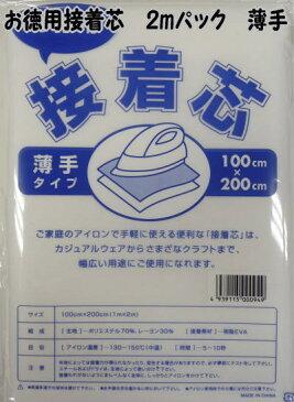 お徳用接着芯2mパック 薄手【厚手/中厚(中手)/薄手/不織布/生地/布地/布】