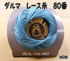 レース糸 ダルマ #80【編み物/手編み/小物/レース/80番】