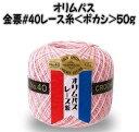 10%オフ繊細で美しい作品をおつくりになりたい方に最適なレース糸レース糸 オリムパス金票40...