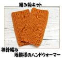 秋冬毛糸 ハマナカ アメリーで編む棒針編みの編み物キット地模...