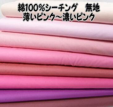 綿100% 綿100% シーチング薄いピンク〜濃いピンク【綿シーチング無地色/綿布/カットクロス/布地/ブロードより少し厚め/カラー/定番】