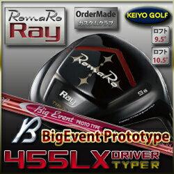 ロマロ(ROMARO)RAY_TypeR(レイ)455LXR×BigEventPrototype
