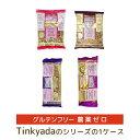 【送料無料!!※北海道・沖縄・離島は除く】【Tinkyada】のシリーズの1ケース(12個セット)